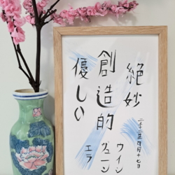 Japanese Personalised Name Art
